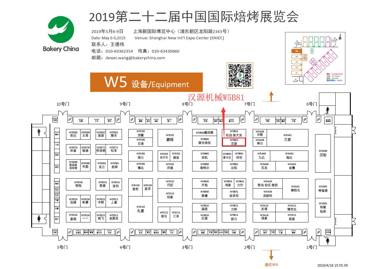 2019上海国际烘焙会