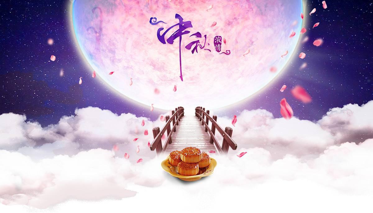 中秋节快乐-汉源机械
