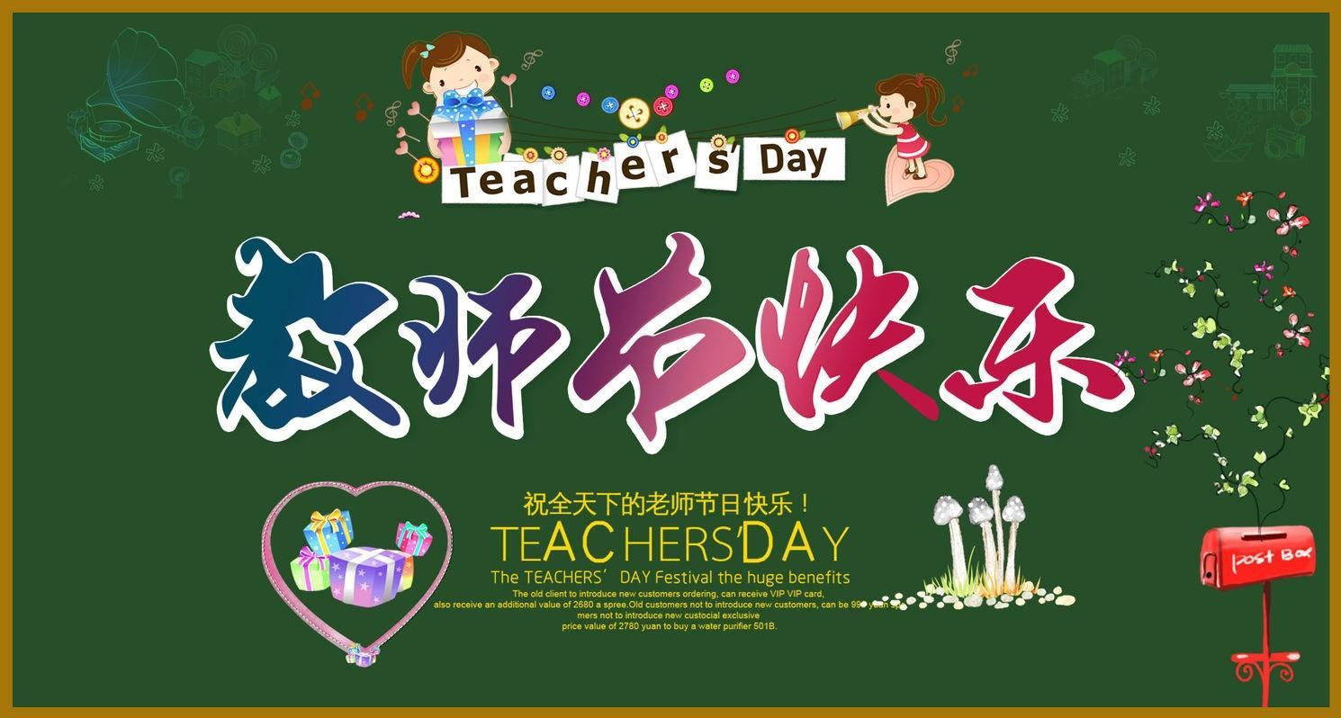 教师节快乐-汉源机械